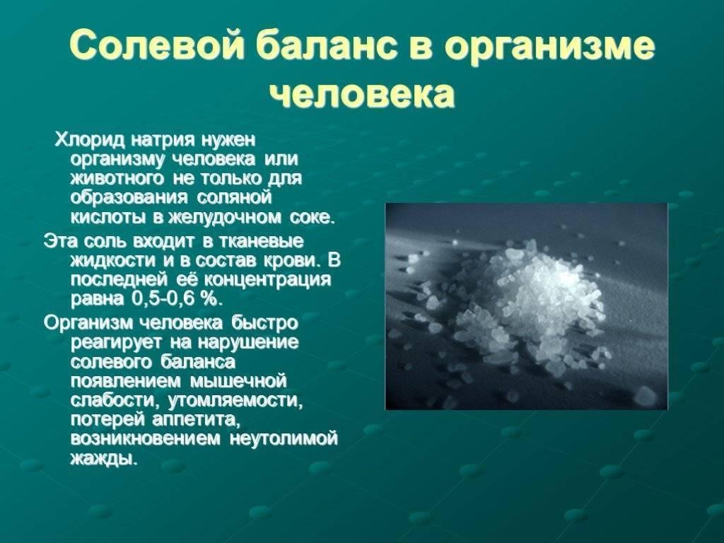 Польза и вред соли для организма человека, норма в день, состав, применение