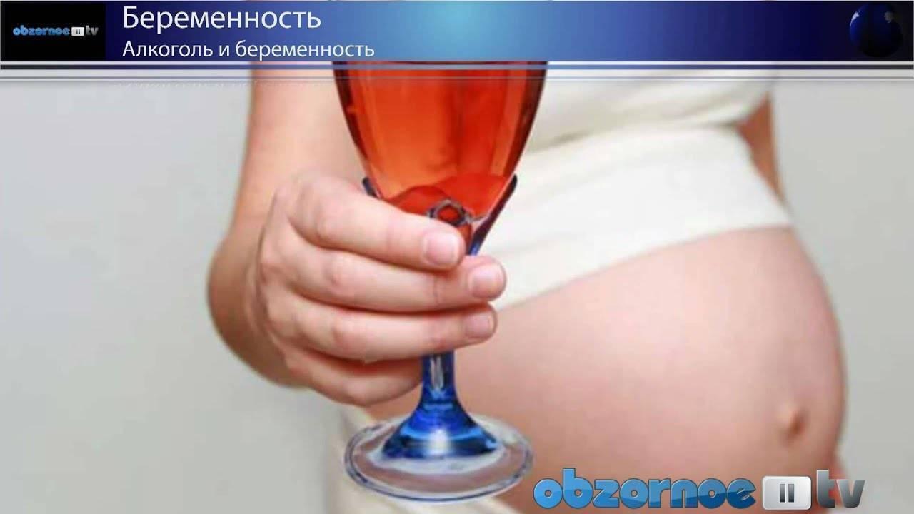 Алкоголь на ранних сроках беременности - можно ли пить алкоголь до задержки