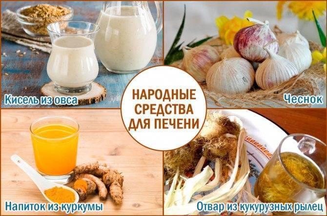 Народные средства от цирроза печени – 12 эффективных способов - народная медицина |