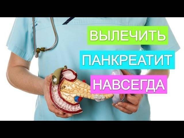 Лечение панкреатита в домашних условиях народными средствами