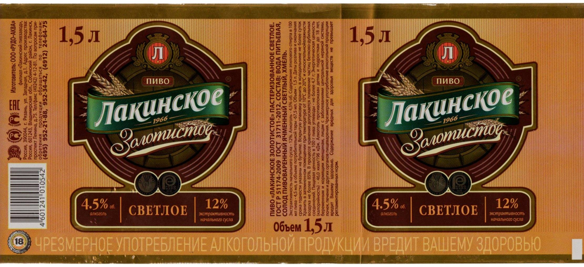 Пиво лакинское пастеризованное светлое