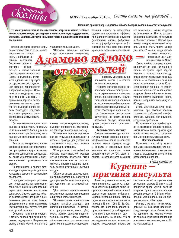 Адамово яблоко: настойка, применение, лечебные свойства, рецепты для суставов