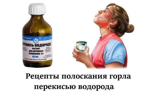 ✅ как водкой полоскать горло - vrach-med.ru