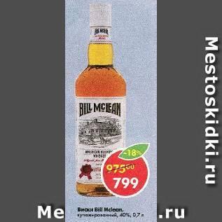 Виски билл маклин отзывы