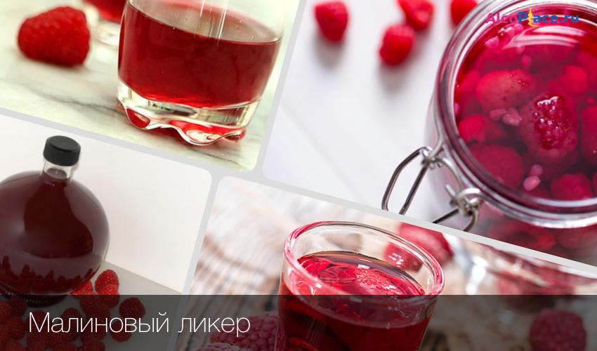 Домашний малиновый ликер - пошаговый рецепт с фото | напитки