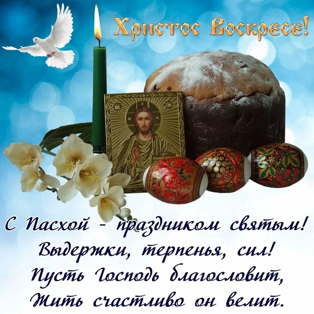 Красивые поздравления с пасхой 2020 православные и католические в стихах смс короткие