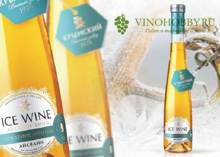 Ice wine, ледяное вино, айсвайн – лучшие производители, как его делают, где купить. фото, видео.