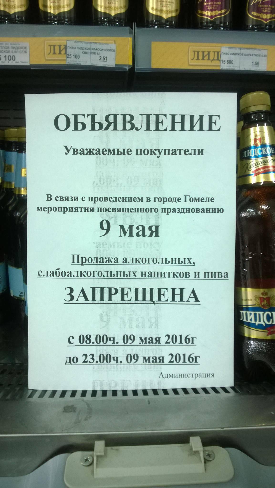 Продажа алкоголя в москве и области – до скольки часов его продают