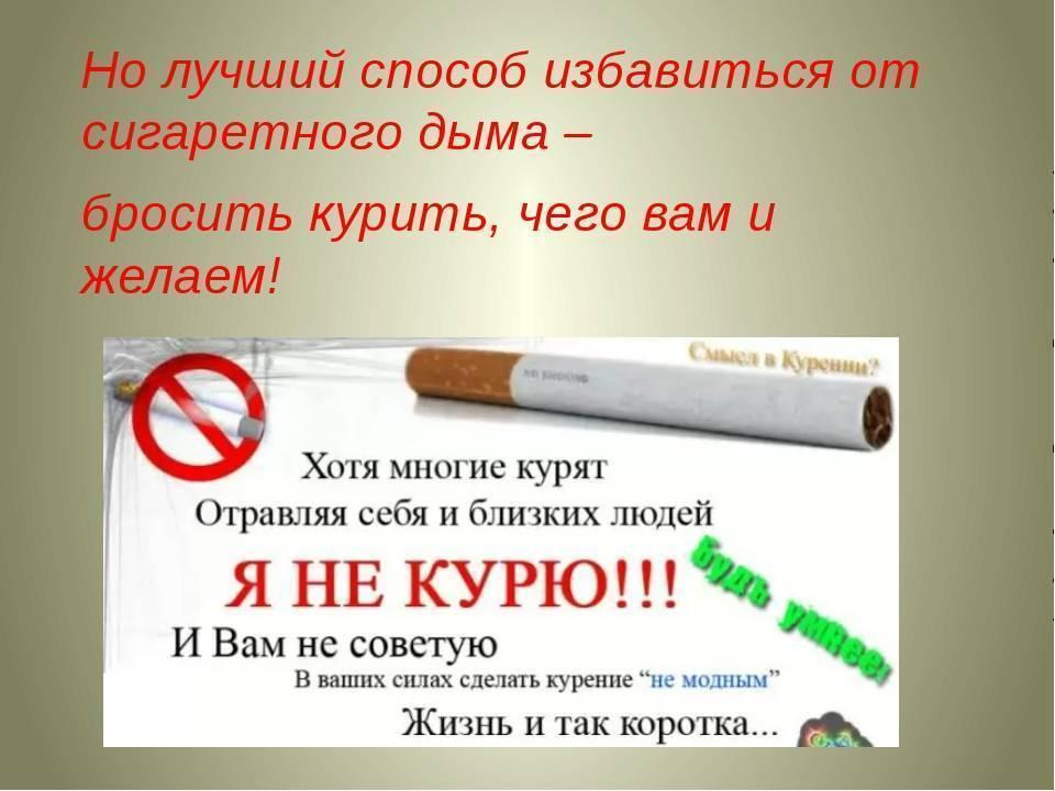 Сигареты брось курить захарова