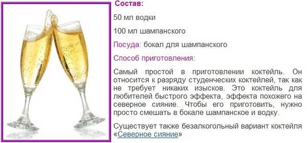Коктейль «северное сияние»: рецепт, состав   koktejli.ru