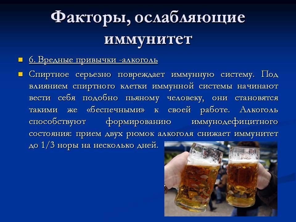 Нарушения иммунной системы при алкоголизме