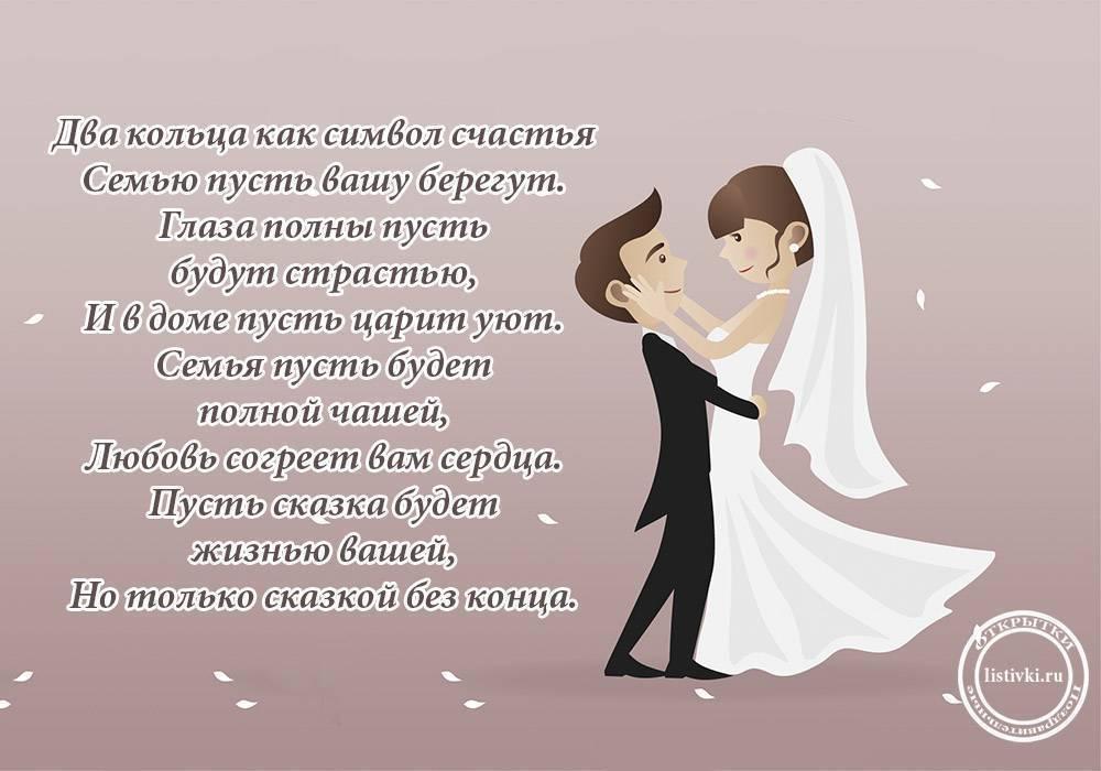 Тост на свадьбу молодоженам