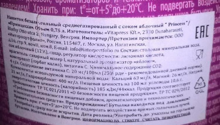 Детское шампанское: описание, состав, производители и отзывы :: syl.ru