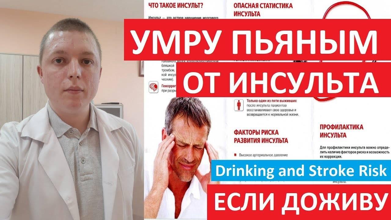Можно ли пить после инсульта и каковы последствия употребления алкоголя