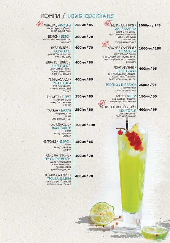 Сингапурский слинг: ингредиенты коктейля, процесс приготовления. как приготовить коктейль с джином в домашних условиях?