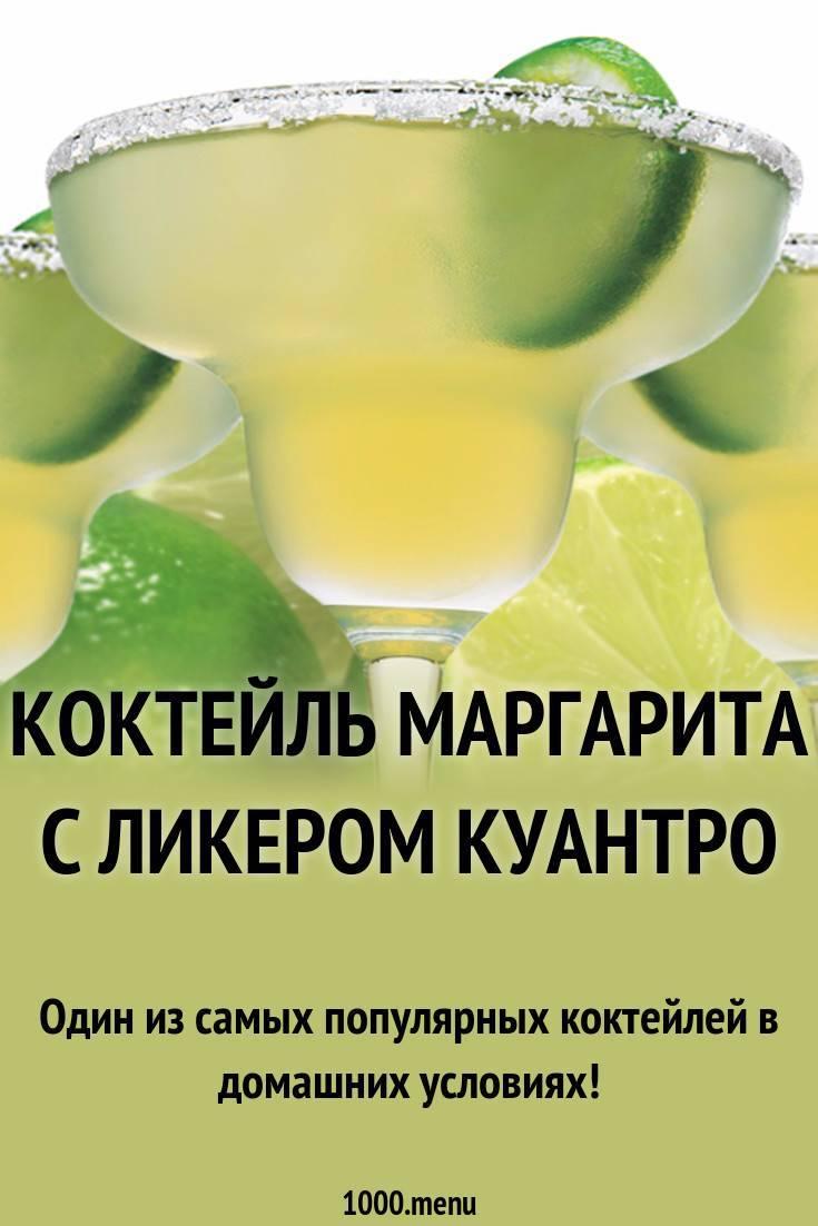 Пошаговый рецепт приготовления коктейля маргарита с фото