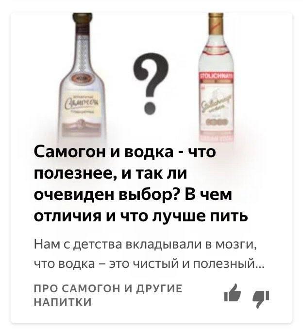 Что такое первач в самогоне и чем отличается от водки «первак»? | про самогон и другие напитки ? | яндекс дзен