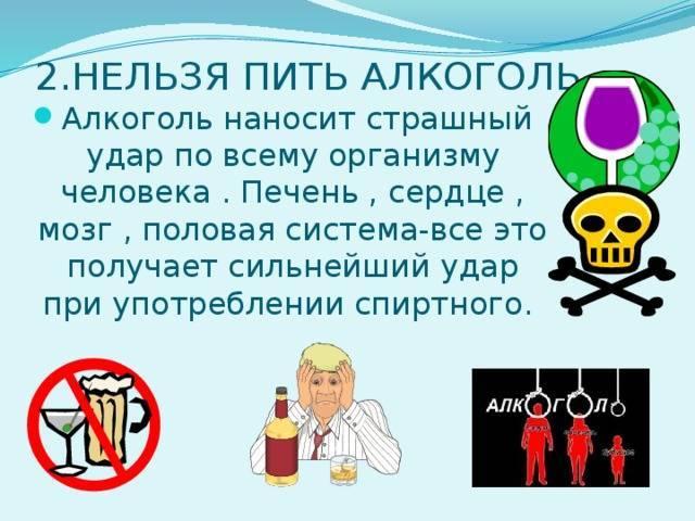 Можно ли алкоголь через неделю после операции. можно ли пить алкоголь после операции