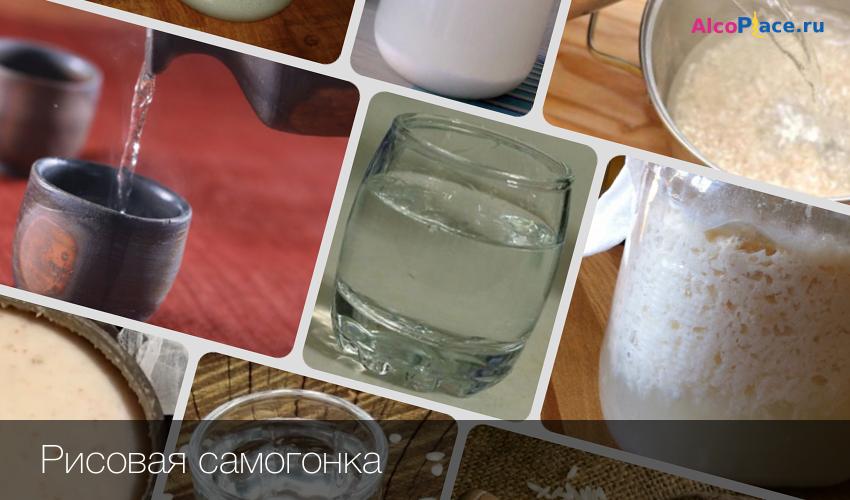 Самогон из риса — 5 рецептов в домашних условиях