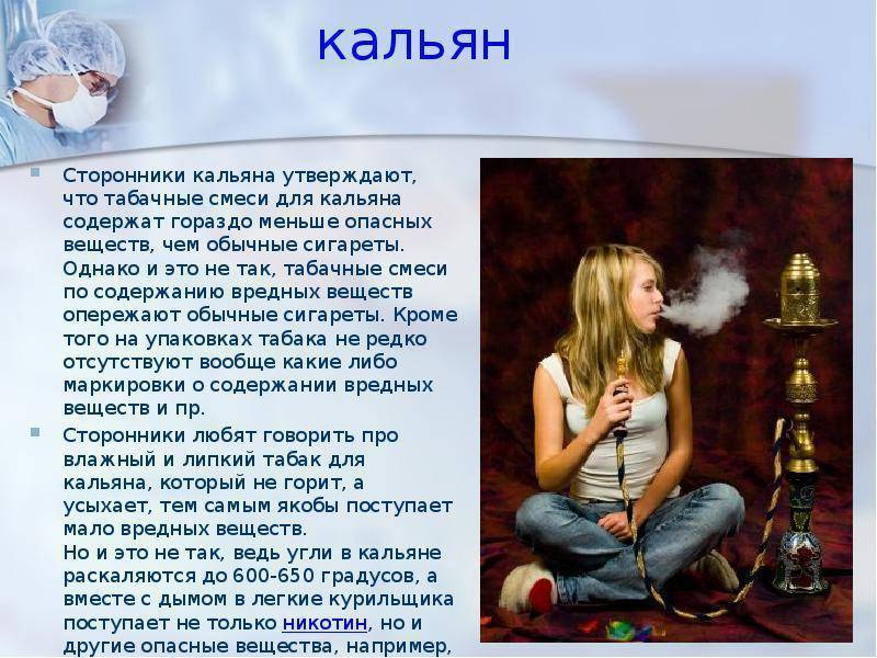 Есть или нет в кальяне никотин