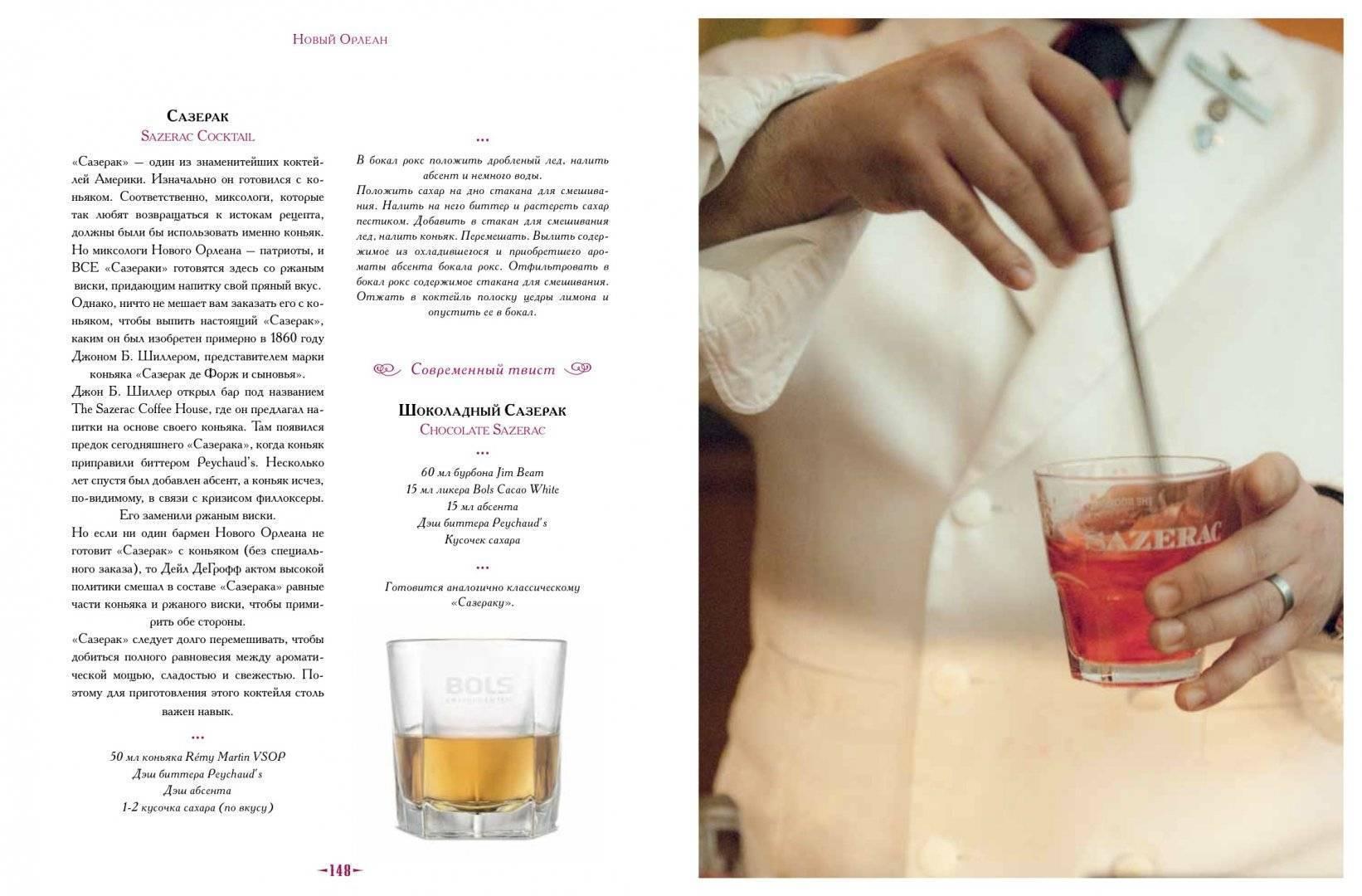 Как пить абсент и готовить алкогольные коктейли на его основе?