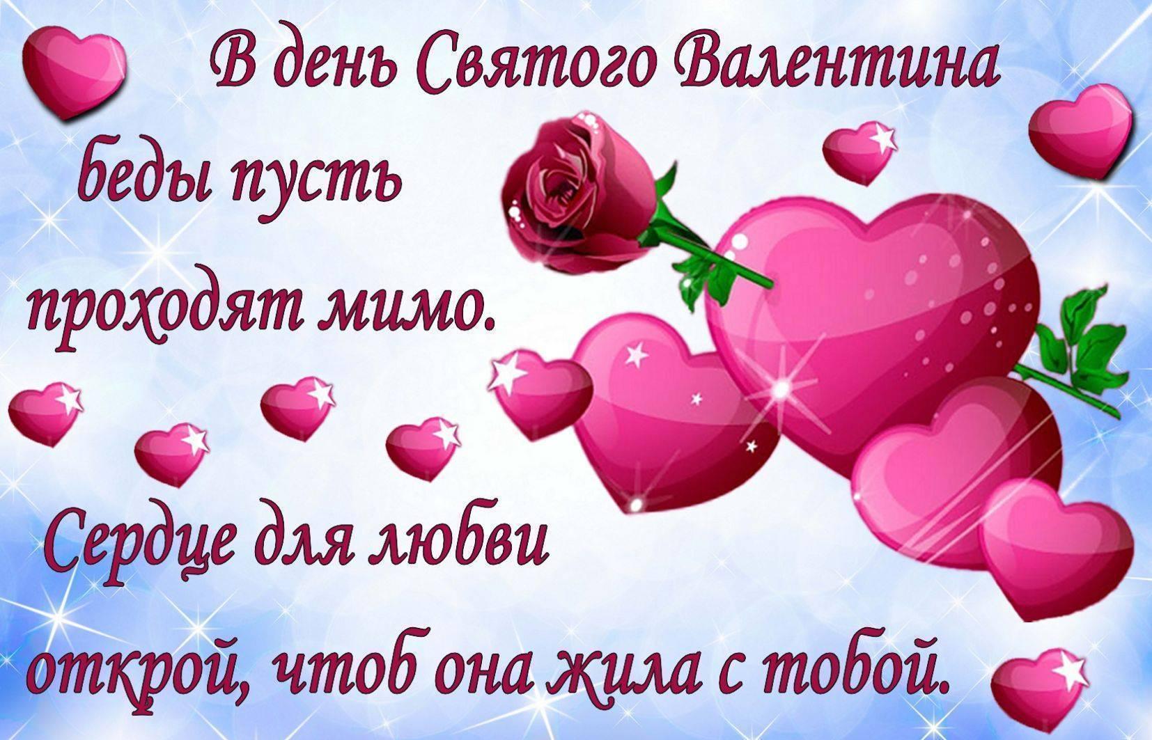 Поздравления в стихах и смс на день святого валентина 14 февраля день всех влюбленных