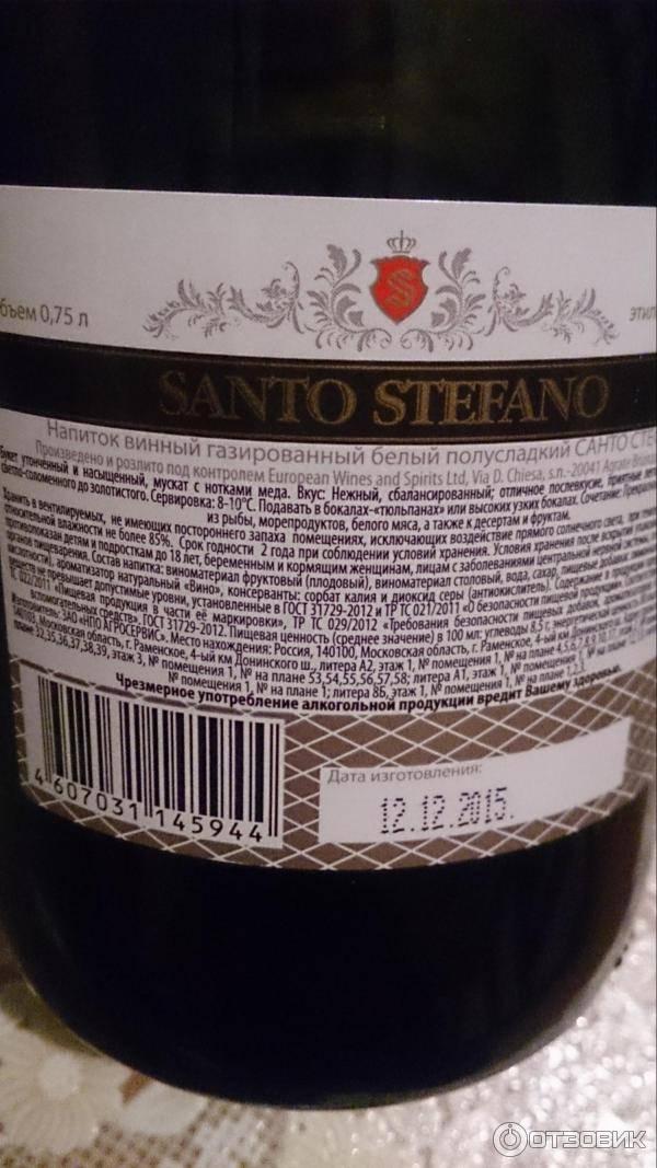 Шампанское (игристое вино) santo stefano — отечественное производство с итальянским качеством