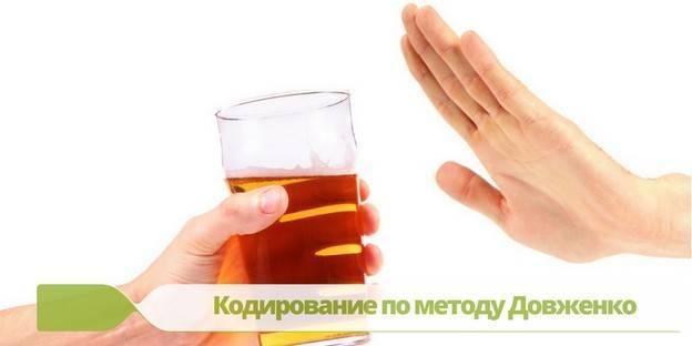 Метод довженко: суть и особенности кодировки без медикаментов