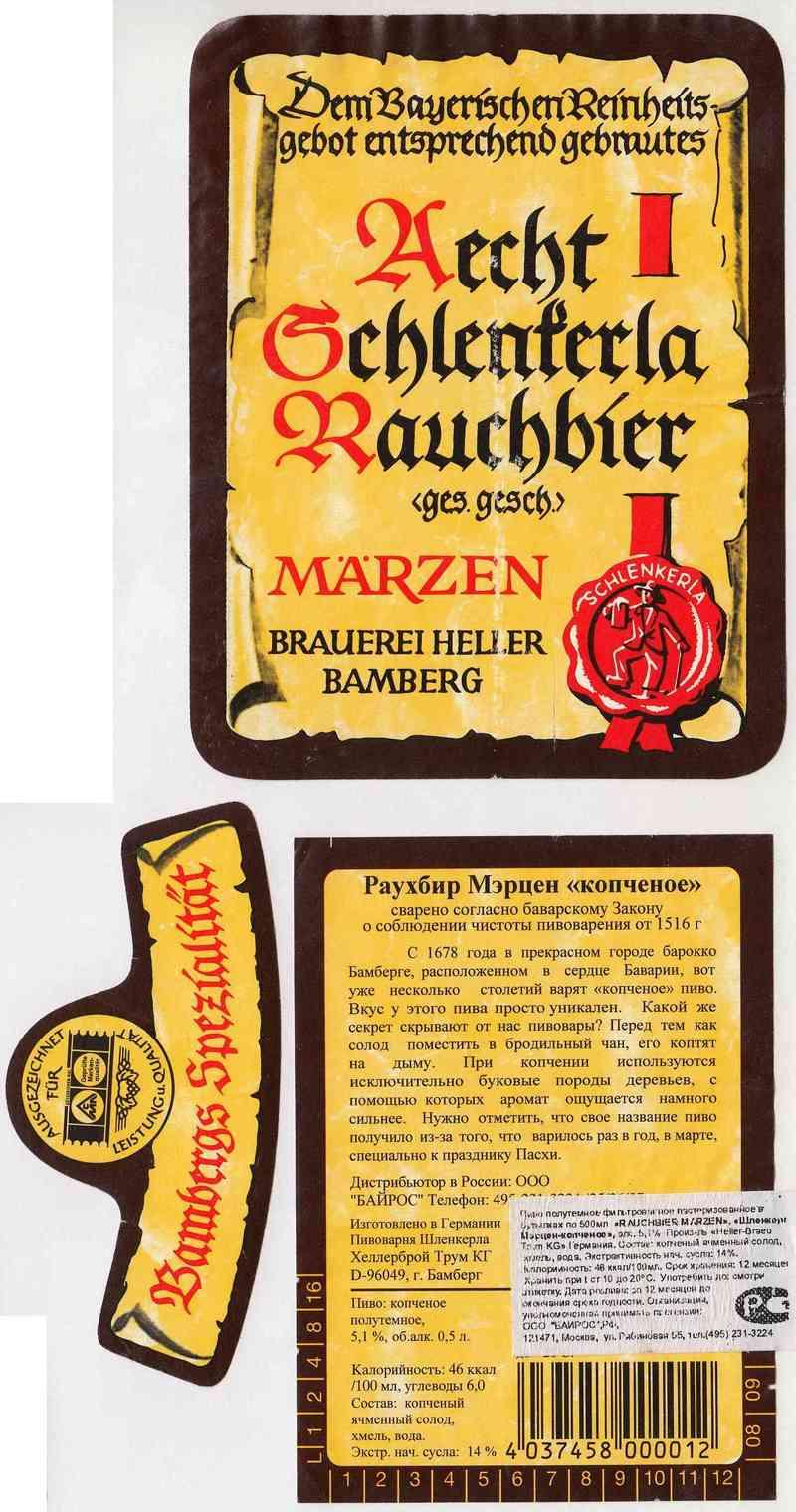 Раухбир (rauchbier) – копченое пиво родом из франконии