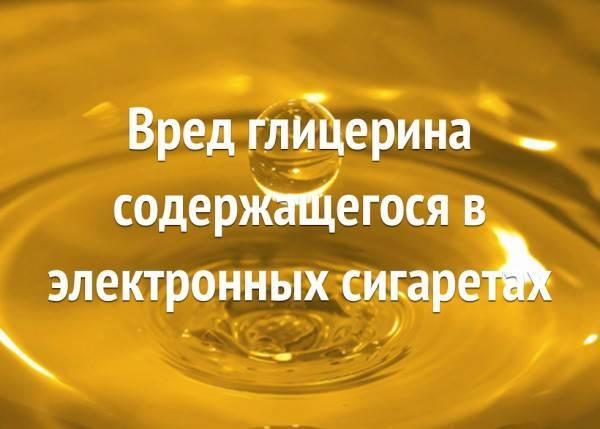 Состав жидкости для вейпа: что в него входит и сколько в день можно парить