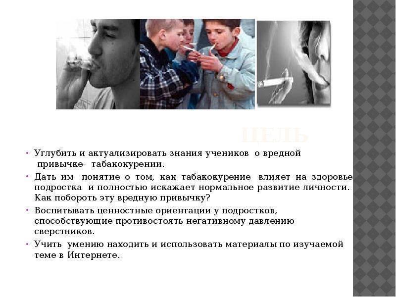 Вредные привычки курение при варикозе - мед портал tvoiamedkarta.ru