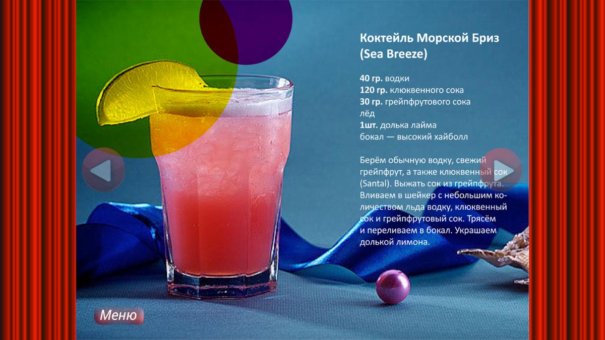 Классический рецепт и варианты приготовления коктейля северное сияние в домашних условиях