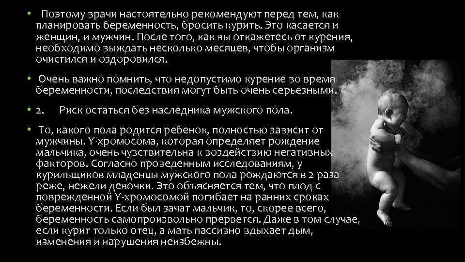 Как курение влияет на зачатие ребенка у женщин и мужчин | vrednuga.ru