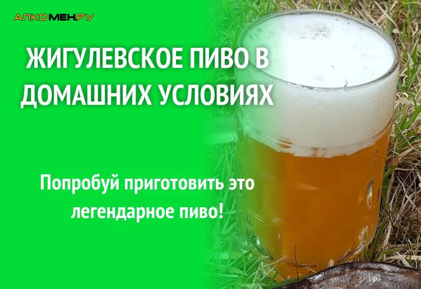 Жигулевское пиво: 90 фото, рецепты и видео приготовления жигулевского пива