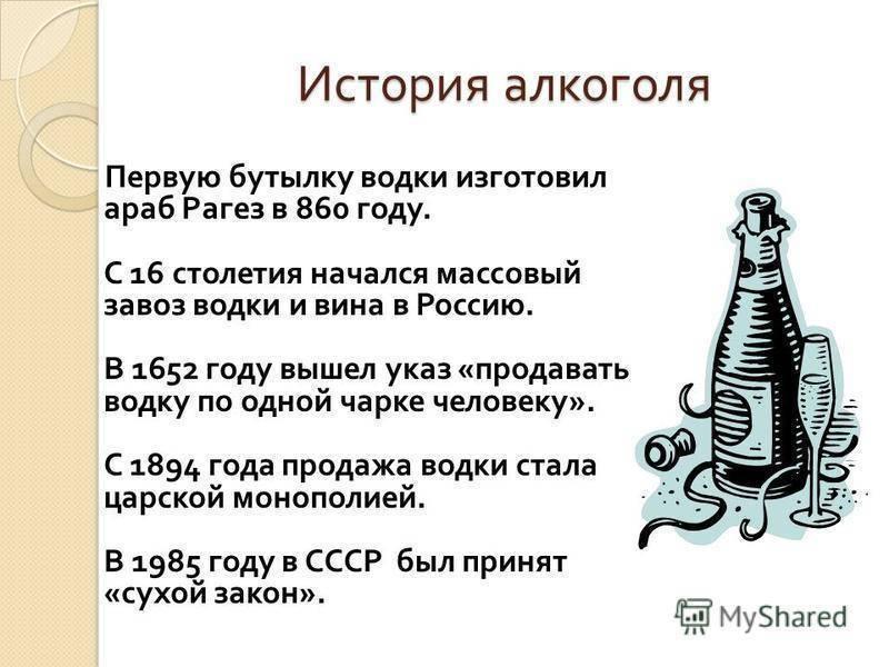 Первое упоминание о водке. экскурс в историю — кто придумал русскую водку