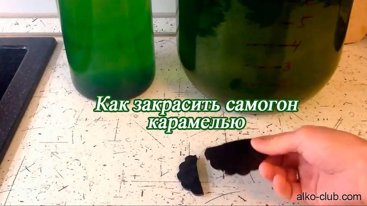 Чем подкрасить самогон— делаем разноцветные напитки