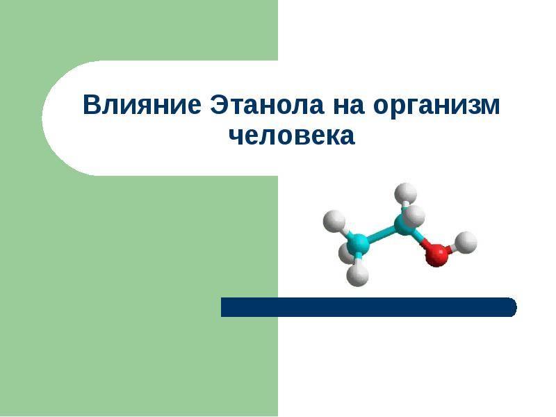 Отравление метиловым спиртом: первые признаки опасного состояния