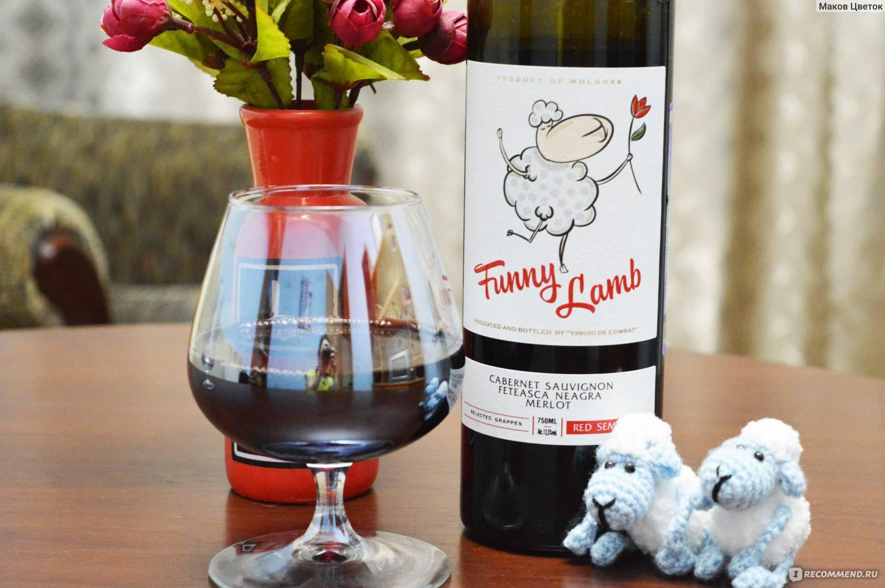 Вино funny lamb: отзывы покупателей