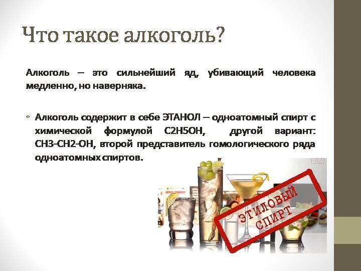 Польза алкоголя в малых дозах, когда спиртное полезно для человека