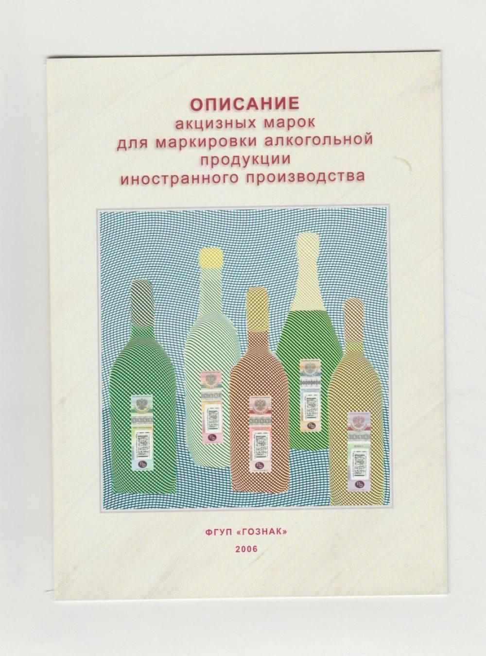 Акцизные марки алкогольной продукции