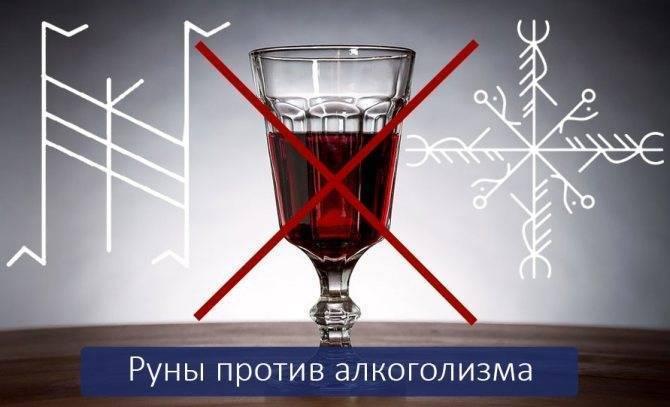 Руны от алкоголизма, пьянки, похмелья и зависимости с оговором - здоровая семья