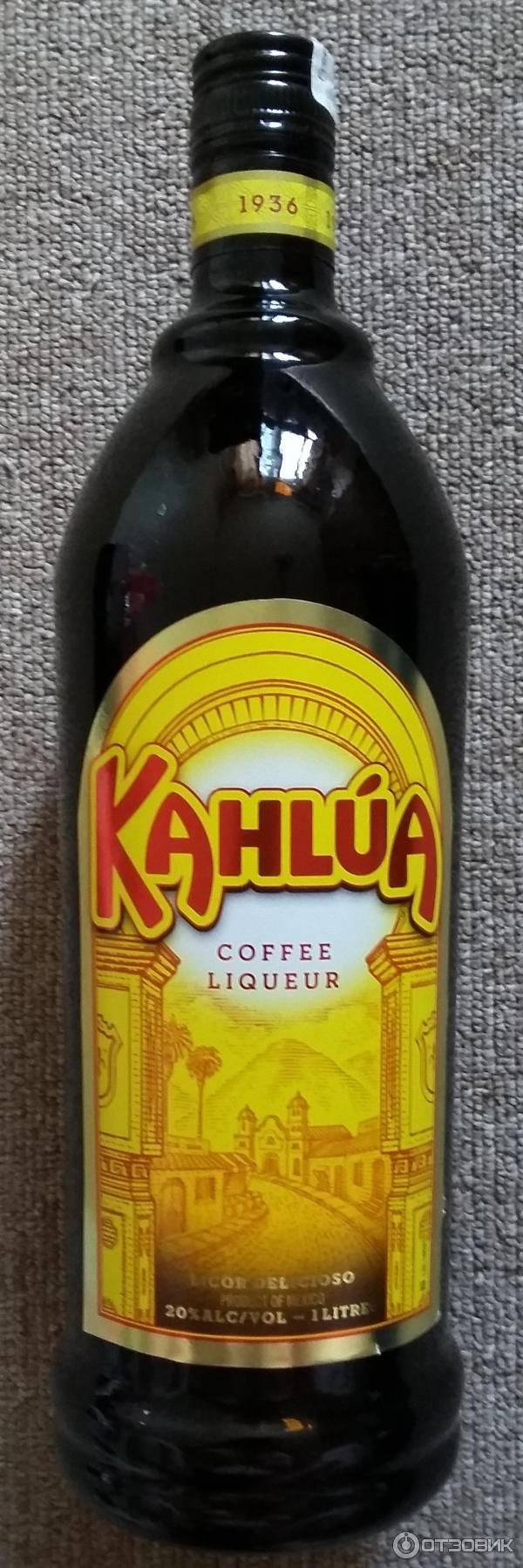 Ликёра kahlua