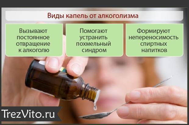 Химзащита в наркологии