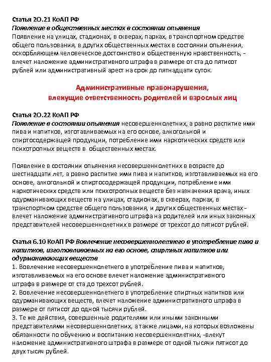 Ст 20.21 коап рф с комментариями и изменениями на 2019 | 2020 год
