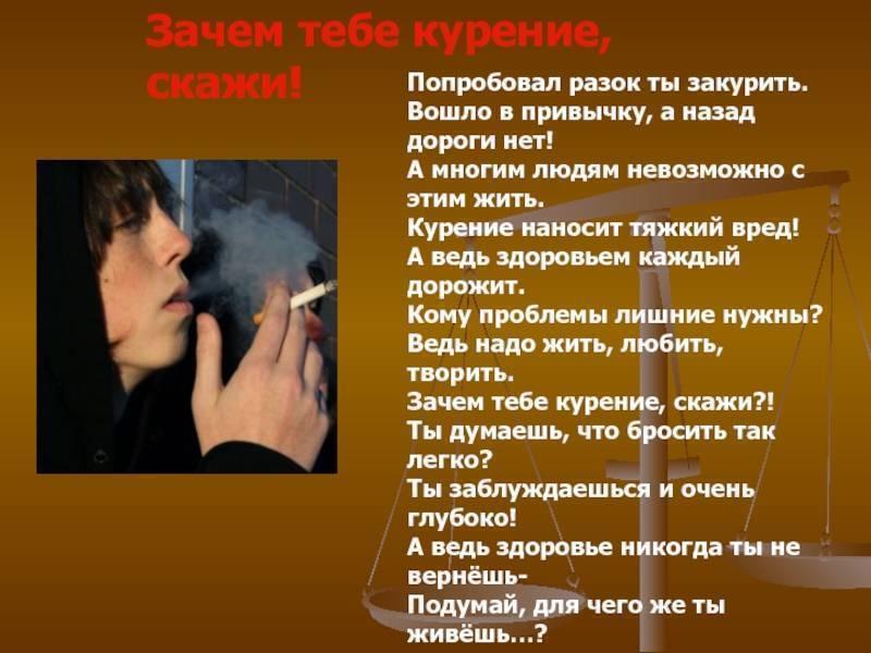 Состояние сосудов и скачки давления при отказе от курения