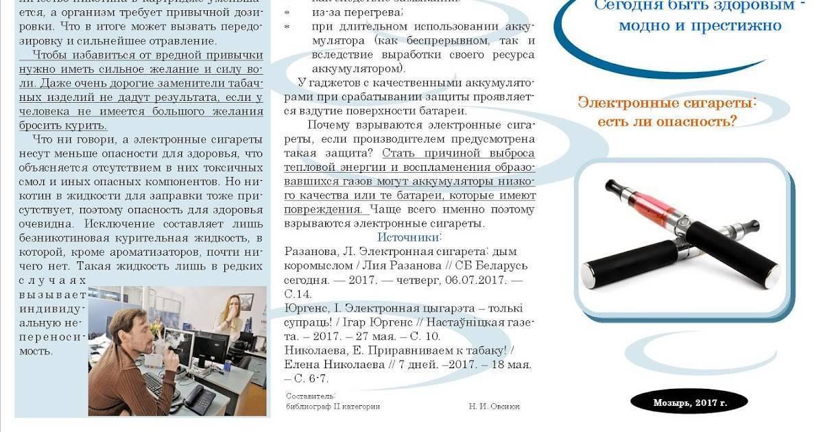 Побочные эффекты от электронной сигареты. вред вейпа.