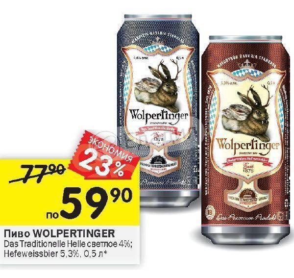 Пиво wolpertinger вольпертингер и его особенности