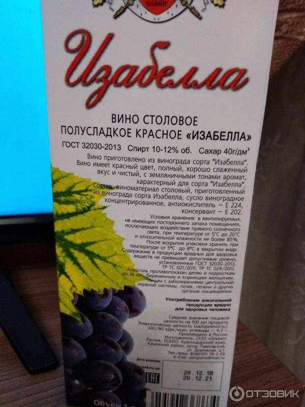 Как лучше подсластить домашнее виноградное вино, особенности и классический рецепт приготовления