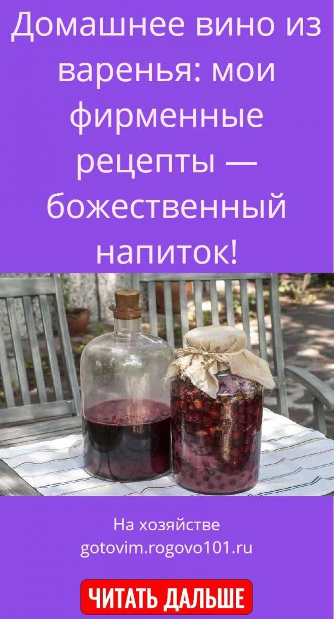 Вино из варенья в домашних условиях - пошаговый рецепт