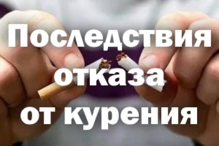 Как курение влияет на суставы? – последствия и лечение